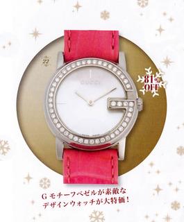 ブランドバーゲン2016年2月号掲載 グッチ 腕時計